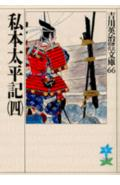 私本太平記(4)