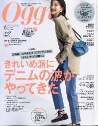 Oggi (オッジ) 2011年 06月号 [雑誌]