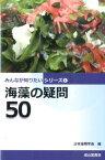 海藻の疑問50 [ 日本藻類学会 ]