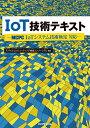 IoT技術テキスト -MCPC IoTシステム技術検定 対応ー [ モバイルコンピューティング推進コンソーシアム ]