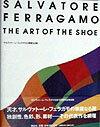 サルヴァトーレ・フェラガモの華麗なる靴
