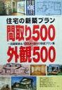 住宅の新築プラン間取り500+外観500