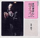 さだまさし 話のアルバム(3 集う) [新潮CD] () [ さだまさし ]