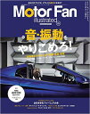 MOTOR FAN illustrated Vol.121