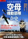 大日本帝国海軍空母機動部隊全史