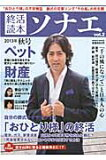 最后活读本sonae(vol.2(2013年秋天号))[終活読本ソナエ(vol.2(2013年秋号))]