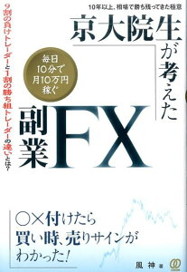 京大院生が考えた「毎日10分で月に10万円稼ぐ」副業FX [ 風神 ]