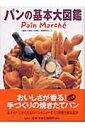 パンの基本大図鑑