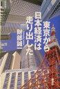 東京から日本(にっぽん)経済は走り出した