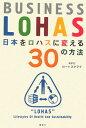 日本をロハスに変える30の方法