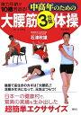 中高年のための大腰筋3分間体操