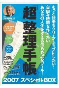 「超」整理手帳週間スケジュールシート2007