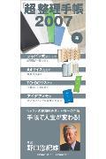 「超」整理手帳2007(黒)