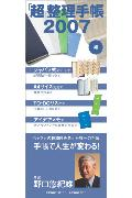 「超」整理手帳2007(紺)