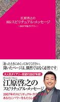 江原啓之の365日スピリチュアル・メッセージ(2007年版ダイアリー)