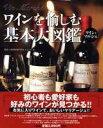 ワインを愉しむ基本大図鑑
