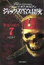 パイレーツ・オブ・カリビアン ジャック・スパロウの冒険(7)