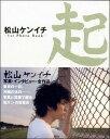 【送料無料】松山ケンイチ1st photo book「起」