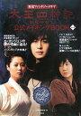 太王四神記公式メイキングbook(vol.3)