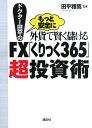 ドクター田平の外貨で賢く儲けるFX「くりっく365」超投資術