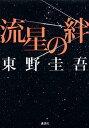 流星の絆 原作を立ち読み+CODE:BREAKER 第2巻 感想