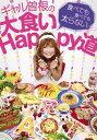 【送料無料】ギャル曽根の大食いhappy道