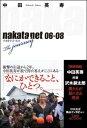 nakata.net(06ー08)