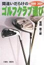 間違いだらけのゴルフクラブ選び(2008ー2009年版)
