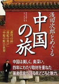『浅田次郎とめぐる中国の旅』
