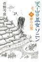天山の巫女ソニン(4)