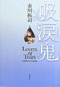 吸涙鬼 Lovers of Tears