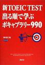 【送料無料】新TOEIC test出る順で学ぶボキャブラリー990