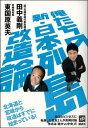 田中義剛 アイテム口コミ第9位