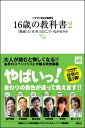 【送料無料】16歳の教科書(2) [ 6人の特別講義プロジェクト ]