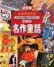 心をそだてるこれだけは読んでおきたい日本の名作童話