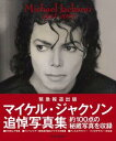 Michael Jackson 1958-2009 [ Tokyo1週間編集部 ]