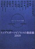 トップスポーツビジネスの最前線(2009)