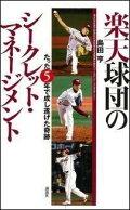 楽天野球団のシークレット・マネージメント