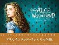 アリスインワンダーランドビジュアルメイキングブック 【Disneyzone】