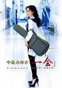 中島みゆきConcert「一会」(いちえ)2015?2016【Blu-ray】 [ 中島みゆき ]