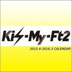 Kis-My-Ft2 2015.4-2016.3 カレンダー [ Kis-My-Ft2 ]