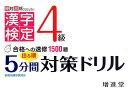 出る順4級漢字検定5分間対策ドリル 合格への速修1500題 [ 増進堂・受験研究社 ]
