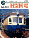写真で綴る 飯田線の旧型国電 [ 宮下 洋一 ]