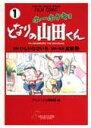 ホーホケキョとなりの山田くん(1) (アニメージュコミックス...