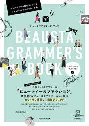 BEAUSTAGRAMMER'S BOOK インスタグラム発のおしゃれなファッションコーディネ (Fusosha mook)