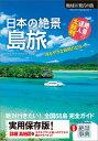 日本の絶景 島旅 ゆるやかな時間のなかへ! (地球新発見の旅) [ K&Bパブリッシャーズ編集部 ]