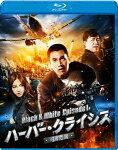 ハーバー・クライシス<湾岸危機> Black & White Episode 1【Blu-ray】