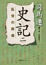 史記(2) 乱世の群像 (徳間文庫カレッジ) [ 司馬遷 ]