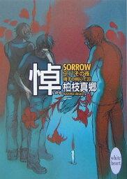 悼-sorrow-