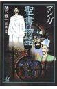 マンガ聖書物語(新約篇)